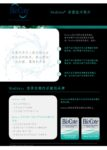 BioCote Fact Sheet (Chinese)